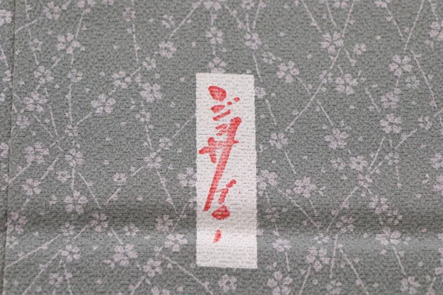 ジュサブローの桜文の附下